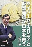 サイバーセキュリティと仮想通貨が日本を救う