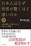 日本人はなぜ世界が驚くほど凄いのか 吉田松陰の言葉でわかる日本人の神髄