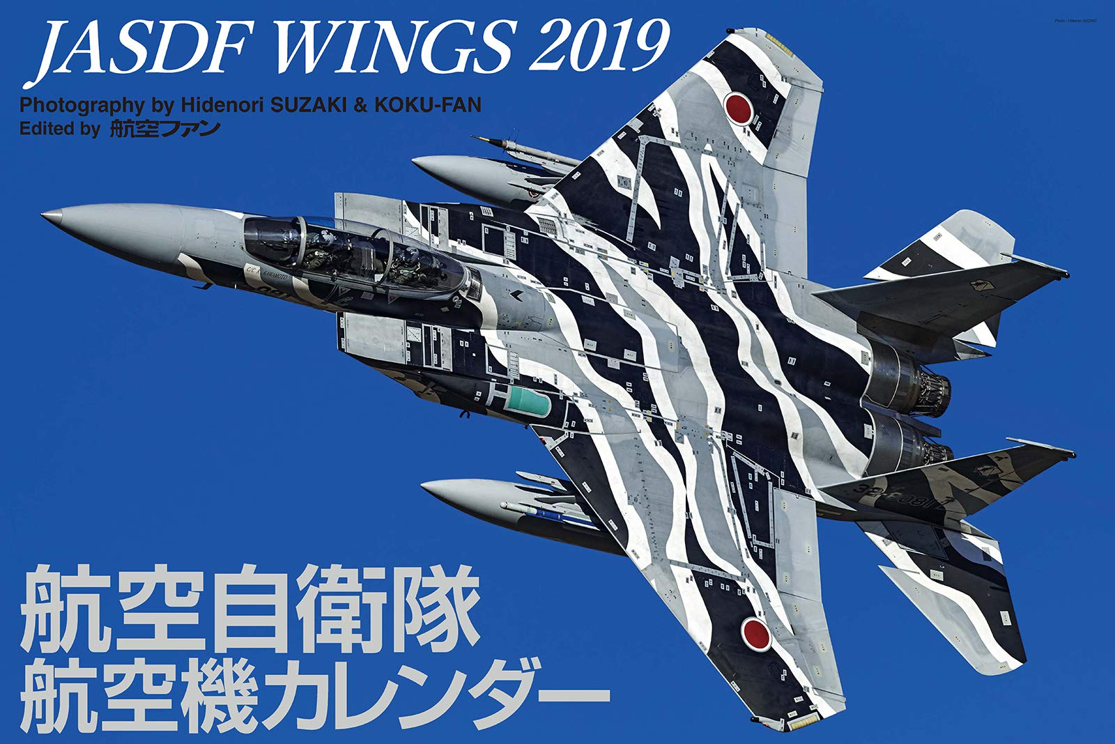 Amazon.co.jp: 航空自衛隊航空機カレンダー2019 ([カレンダー]): 本