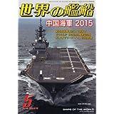 世界の艦船 2015年 05 月号 [雑誌]
