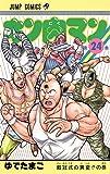キン肉マン 24 (ジャンプコミックス)