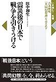 震災後の日本で戦争を引きうける: 吉本隆明『共同幻想論』を読み直す (いま読む!名著)