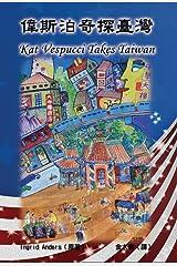 Wei Si Bo Qi Tan Taiwan: Kat Vespucci Takes Taiwan (English-Chinese Bilingual Edition) Kindle Edition
