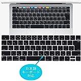 Dyx 2016 MacBook Pro 13 15インチ キーボードカバー 防塵カバー Touch Bar搭載モデル 対応 (日本語 JIS配列)【ブラック】