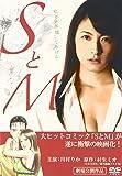 SとM ソフトデザイン版 [DVD]