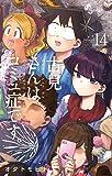 古見さんは、コミュ症です。 (14) (少年サンデーコミックス)