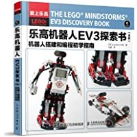 乐高机器人EV3探索书:机器人搭建和编程初学指南(全彩)