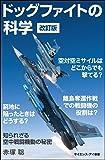 ドッグファイトの科学[改訂版] 知られざる空中戦闘機動の秘密 (サイエンス・アイ新書)