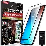 【 iPhone 11 Pro Max ガラスフィルム ~ 湾曲まで覆える 3D 全面保護】 iPhone11 Pro Max ガラスフィルム フィルム [ 硬度10H ] [ 米軍MIL規格取得 ] [ 6.5時間コーティング ] OVER's ガラスザムライ (らくらくクリップ付き)