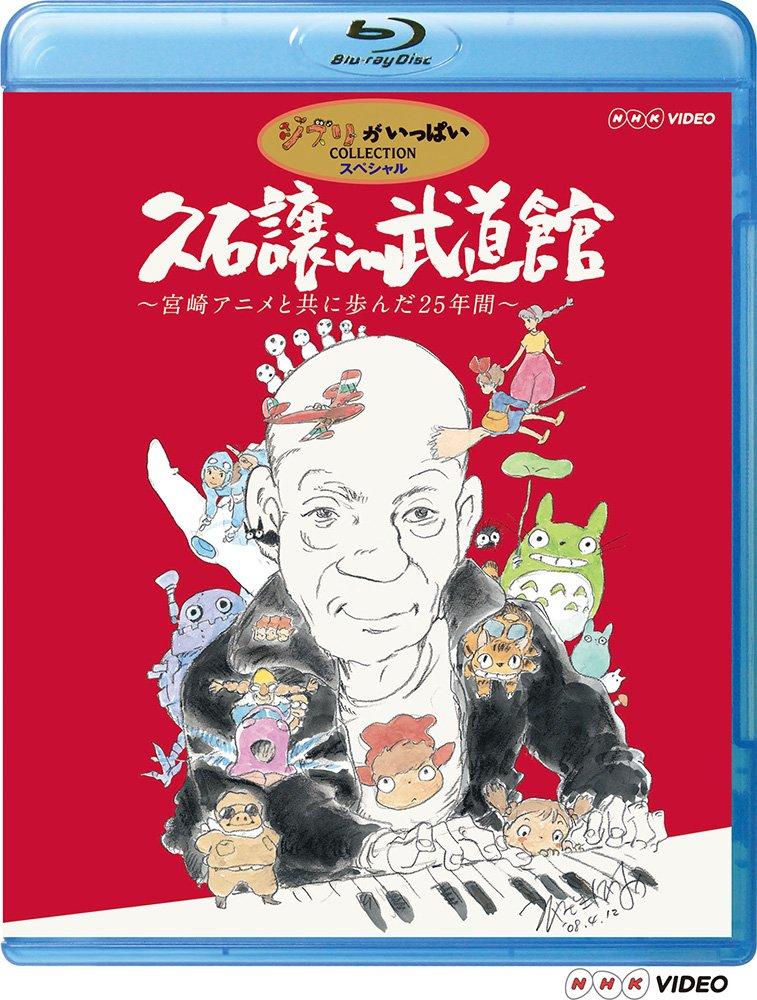 Image result for joe hisaishi in budokan studio ghibli 25 years concert blu ray