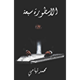الأسطورة سبعة (Arabic Edition)