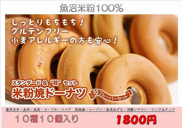 【コパドーナツ】魚沼米粉100%焼ドーナツ◆スタンダード&贅(ぜい)セット(10種10個)