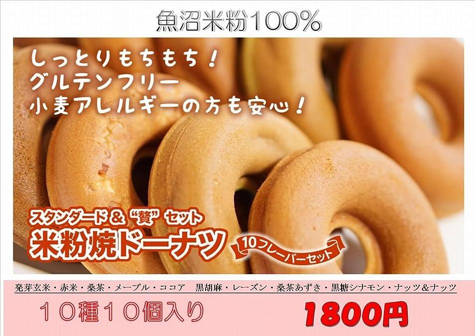 乳傷つきやすいクラウンカムカンパニー カラフル 焼ドーナツ 詰合せ (12個)