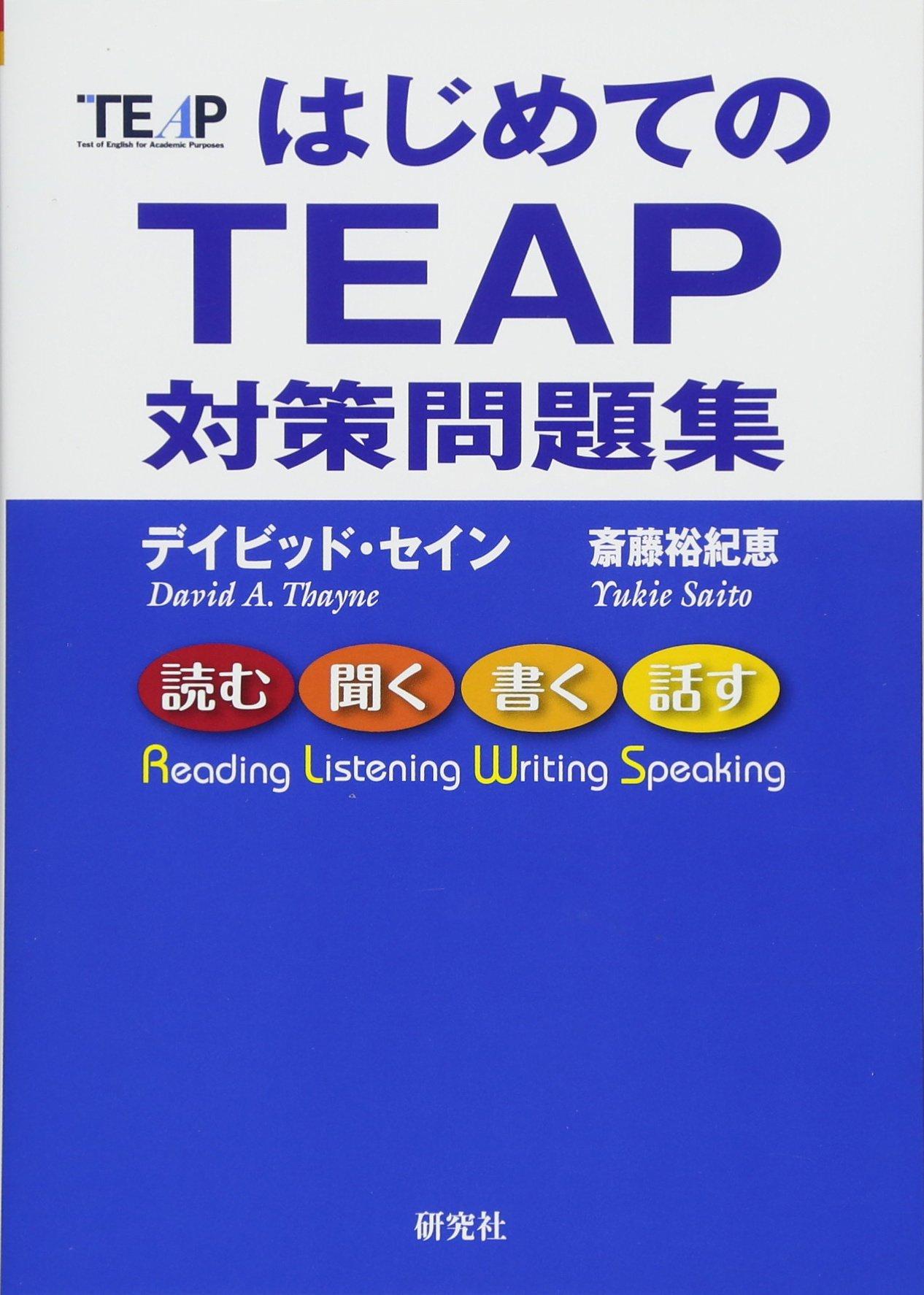 TEAPのおすすめの問題集『はじめてのTEAP 対策問題集』