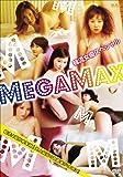 韓流女優スペシャル MEGA MAX [DVD]