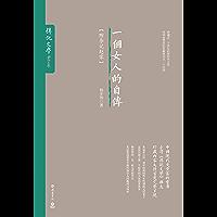 一个女人的自传(中国现代史超丰富的宝库。台湾《传记文学》杂志珍藏内容大陆首度完整呈现) (博集历史典藏馆)