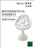 笑わない数学者 MATHEMATICAL GOODBYE S&M