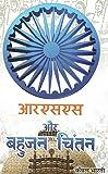 RSS Aur Bahujan Chintan (आरएसएस और बहुजन चिंतन)