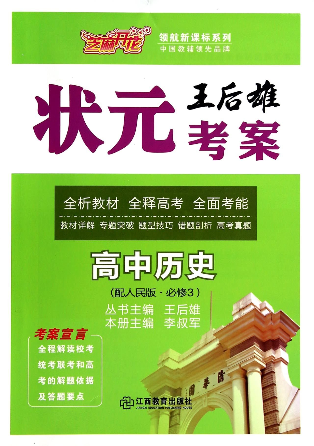 Zhimakaihua Wang Houxiong Series champion New Curriculum pilot test case: a high school history (with the People edition Compulsory 3)(Chinese Edition) pdf epub