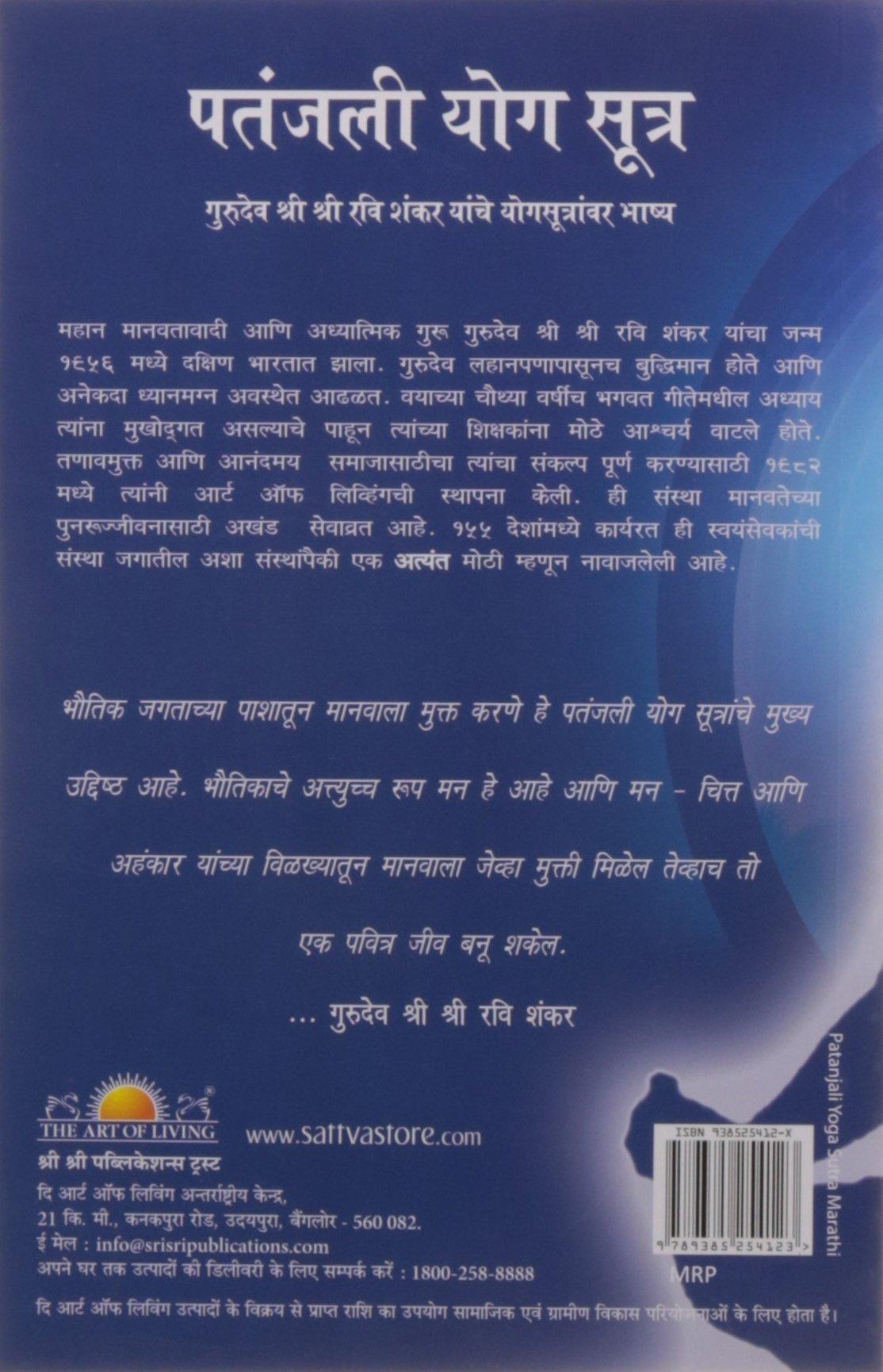 Patanjali Yoga Sutra In Marathi Yogawalls