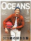OCEANS(オーシャンズ) 2015年 05 月号 [雑誌]