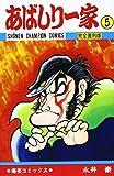 あばしり一家 第5巻 (少年チャンピオン・コミックス)