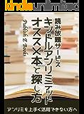 読み放題KindleUnlimitedのオススメ本と探し方