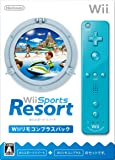 Wiiスポーツ リゾート (「Wiiリモコンプラス (アオ) 」1個同梱)