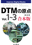 DTMの原点 Vol.1~3 合本版 (impress Digital Books)