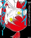 ノロイファクトリー (ヤングジャンプコミックスDIGITAL)
