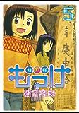 もっけ(5) (アフタヌーンコミックス)