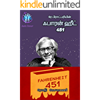 Ray Bradburyin Fahrenheit 451 (Tamil Edition)