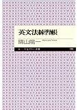 英文法練習帳 (ちくまプリマー新書)