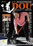 季刊『道』194号 (2017秋号)