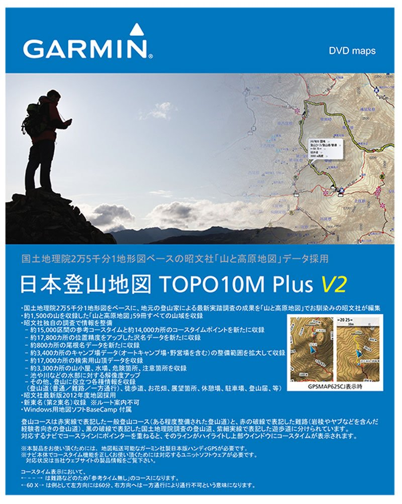 GARMIN(ガーミン) 日本登山地図 TOPO10MPlus V2 DVD版 1061210 B003Y5NER4