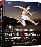 热靴圣典:佳能SPEEDLITE闪光灯摄影技法全解密(第2版)