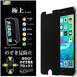覗き見防止 360度 上下左右 のぞき見防止 保護フィルム iphone用 ブルーライトカット 日本製 agrado (iPhone7)