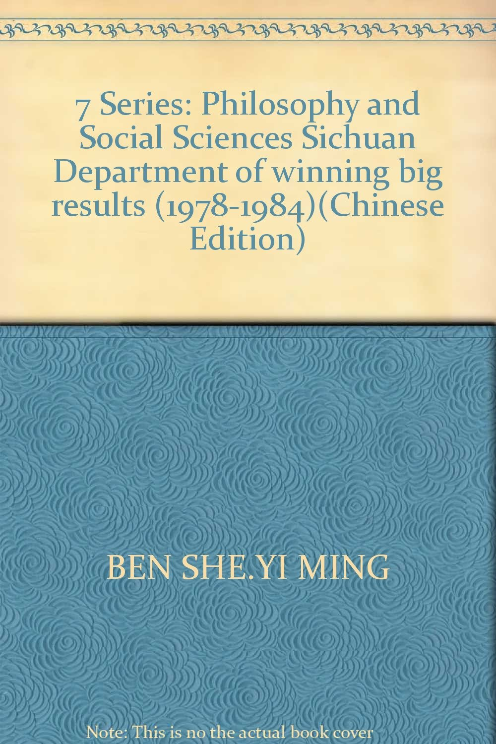 7 Series: Philosophy and Social Sciences Sichuan Department of winning big results (1978-1984)(Chinese Edition) PDF
