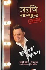 Khullam Khulla ( Marathi edition) Hardcover