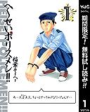 へ~せいポリスメン!!【期間限定無料】 1 (ヤングジャンプコミックスDIGITAL)