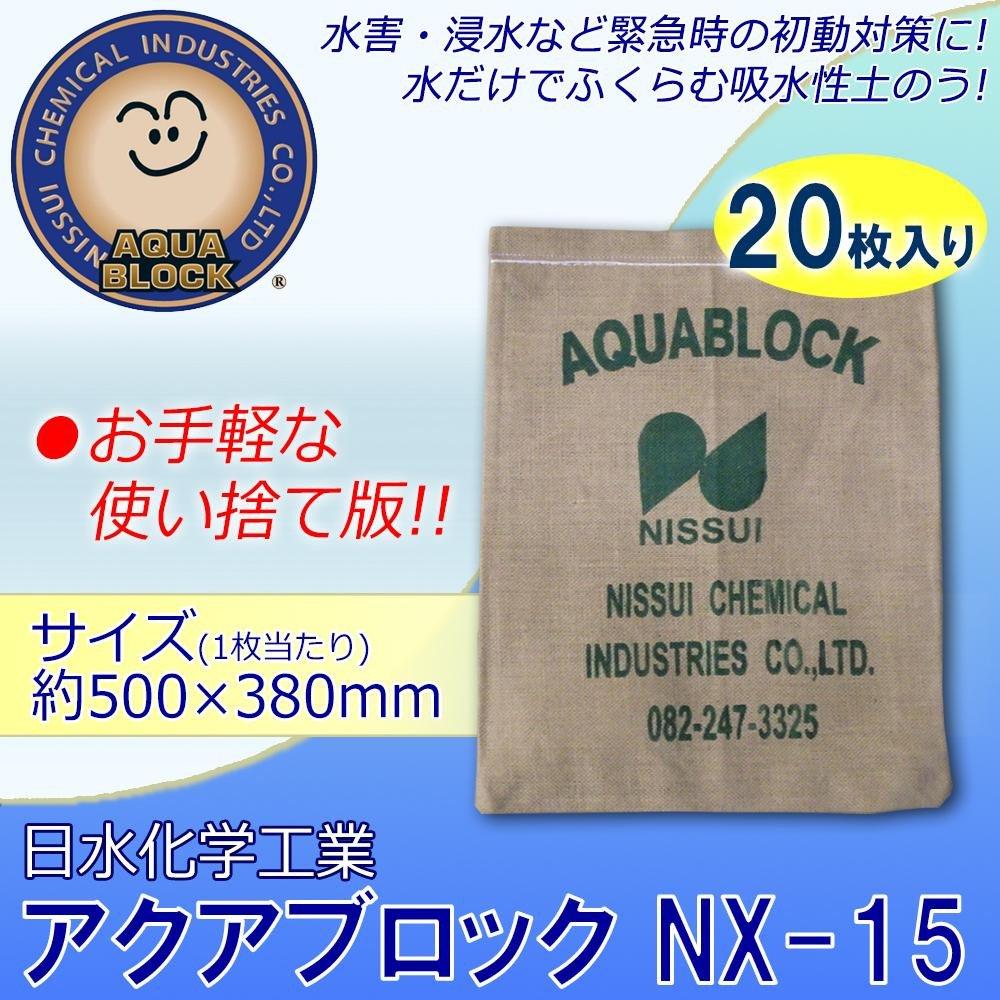 1着でも送料無料 日用品 防災 関連商品 防災用品 吸水性土のう 「アクアブロック」 NXシリーズ 使い捨て版(真水対応) 防災 NX-15 関連商品 日用品 20枚入り B076BBN82L, 中古ブランドリサイクル BLUE BLUE:8ec22844 --- senas.4x4.lt