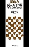 謎解き 関ヶ原合戦 戦国最大の戦い、20の謎 (アスキー新書)