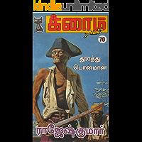 தூரத்துப் பொன்மான் (க்ரைம் நாவல்) (Tamil Edition)