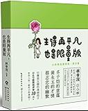 小林漫画精选集励志篇:生得再平凡,也是限量版