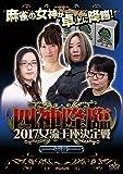 四神降臨2017女流王座決定戦 中巻 [DVD]