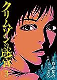 クリムゾンの迷宮(3) (ビッグコミックス)