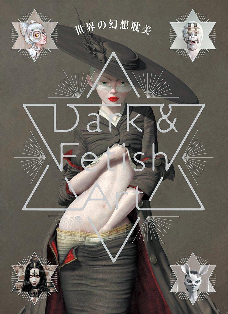 World Fantasy Aesthetic Dark Fetish Art 世界の幻想耽美