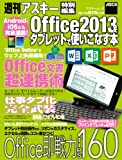 Android、iOSとも完全連携! Office2013をタブレットで使いこなす本 (アスキームック)