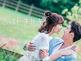 恋はドキドキ!Memory Love(字幕版)