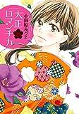 大正ロマンチカ 21 (ミッシィコミックス/NextcomicsF)